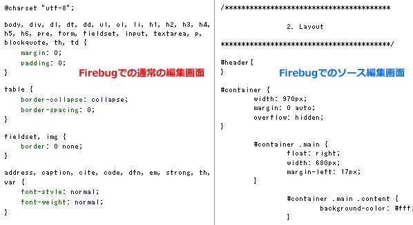 Firebugでの編集画面の比較